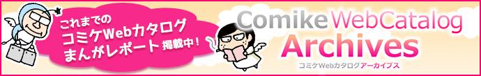 コミケWebカタログアーカイブス