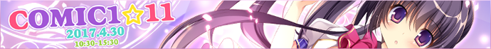 COMIC1★11|msカタログ