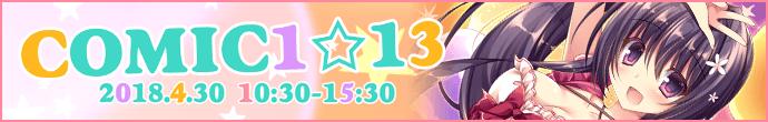 COMIC1★13|msカタログ