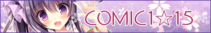 COMIC1★15|msカタログ