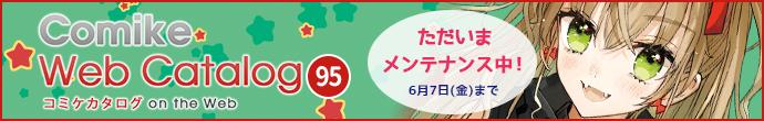コミケWebカタログ95
