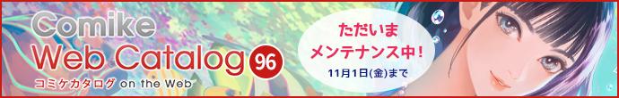 コミケWebカタログ96