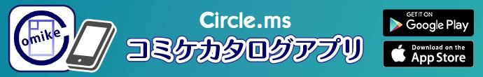 コミケカタログ・msカタログアプリ公開中!