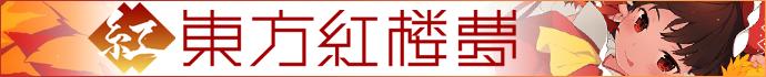 東方紅楼夢(第13回)|msカタログ
