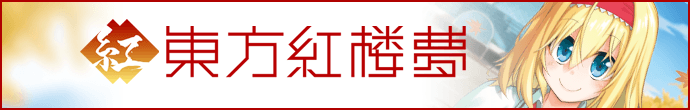 東方紅楼夢(第14回)|msカタログ