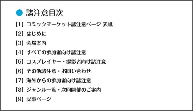 コミックマーケット95 諸注意 Comike Web Catalog